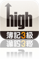 【iPhoneアプリ】high 簿記3級